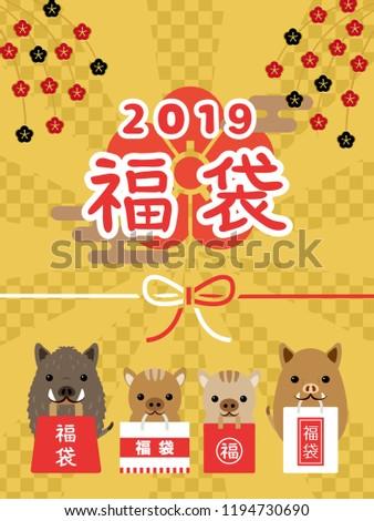 Japanese lucky bag in 2019 vector illustration.