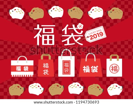 Japanese lucky bag in 2019 vector illustration.