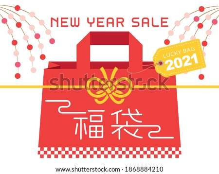"""Japanese lucky bag in 2021 vector illustration. """"New year sale"""" and """"Lucky bag"""" are written in Japanese."""