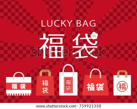 Japanese lucky bag vector illustration./All in Japanese is written as