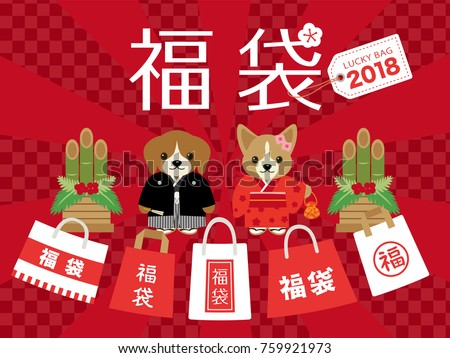Japanese lucky bag vector illustration. All in Japanese is written as