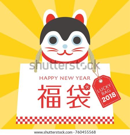Japanese lucky bag vector illustration. In Japanese is written as