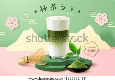 Japanese matcha latte ad in 3d illustration, tea glass cup set on minimal paper cut mountain background, Translation: Matcha Latte