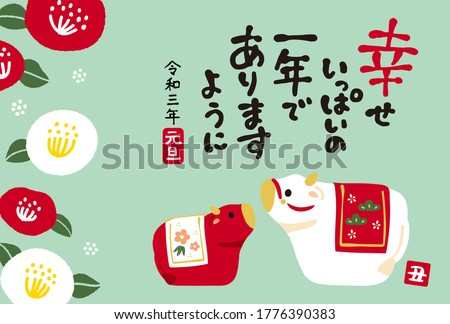 """Japanese New Year card design template.   It is written in Japanese as """"Let's have a great year. New Year's Day 2020""""."""