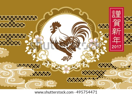 Japanese New Year card 2017 - Rooster and Cloud Pattern Japanese words mean Happy New Year.