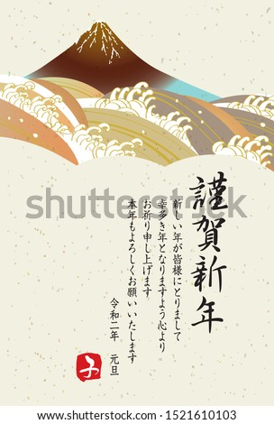Japanese New year card template.happy New Year./Thank you very much for your help last year.Also thank you this year.New Year's Day