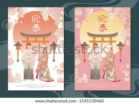 japanese new year card template