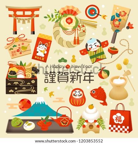 Japanese New Year icon set. Vector illustration.