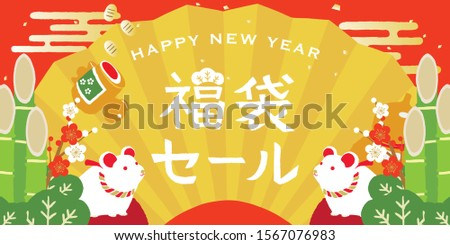 """Japanese new year poster background. Japanese translation is """"New Year's present campaign""""/ Japanese translation is""""Happy bag sale"""""""