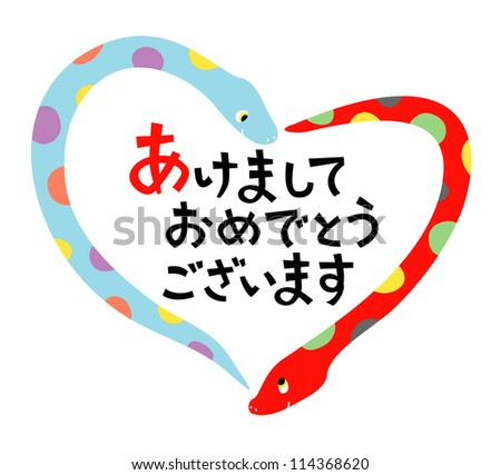 japanese new year's card 2013 - stock vector