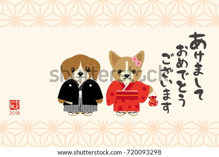 stock vector japanese new year s card in
