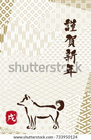 Japanese New Year\'s card in 2018. In Japanese it is written \