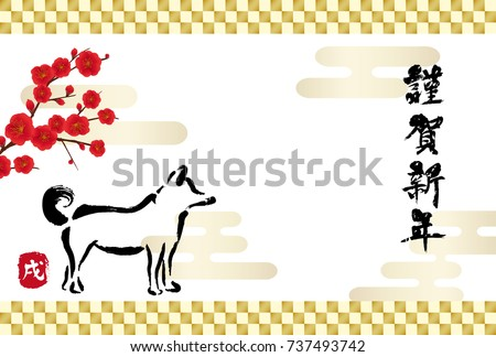 japanese new years card in 2018 in japanese it is written happy new year ez canvas