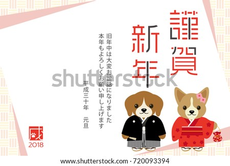 japanese new years card in 2018 in japanese it is written