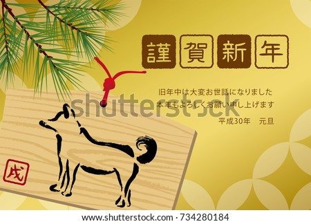 japanese new year's card in