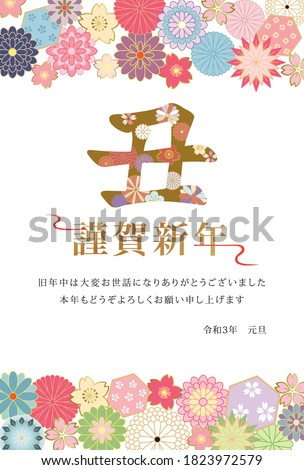 """Japanese New Year's card in 2021.  /In Japanese it is written """"ox"""" """"Happy new year"""".""""I am indebted to you for my last year. Thank you again this year. At new year's day."""