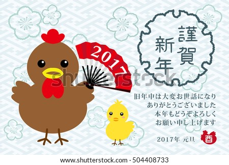 japanese new years card its written with happy new year and