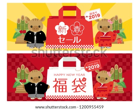 Japanese new year sale in 2019 vector banner set.