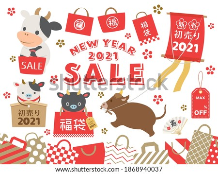 Japanese new year sale in 2021 vector logo and illustration set.  In Japanese it is written 'Lucky bag' 'New year sale' 'congratulations' 'first sell'. ストックフォト ©