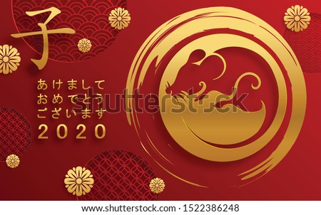 Japanese New Year 2020 year of the rat , red and gold paper cut rat character,flower with craft style on background.  (Japanese translation : Happy Japanese new year 2020, year of rat)