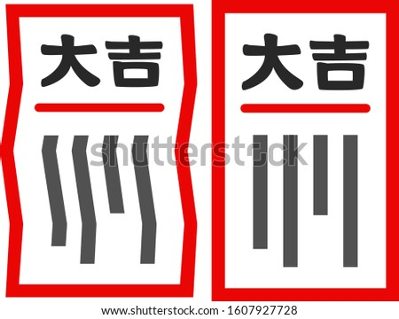 Japanese omikuji with the texts of 'excellent lucky', 'excellent lucky'