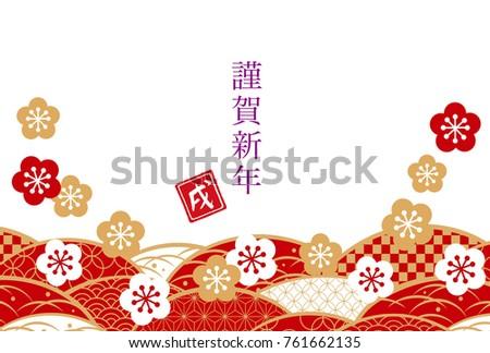 japanese print craft new year's