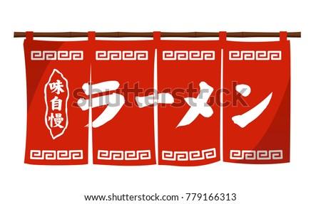 Japanese ramen house traditional entrance curtain (original design) . aji-jiman (Taste pride).