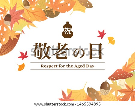 """Japanese respect for the aged day vector illustration. /In Japanese it is written """"Respect for the aged day"""" """"celebration""""."""
