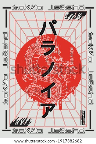 """Japanese slogan with dragon illustration. Translation; """"Paranoia and Tokyo Legend"""" print design for tee and poster"""