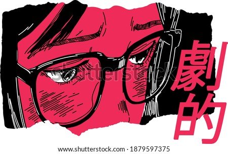 """Japanese slogan with manga face Translation: """"Dramatic."""" Vector design for t-shirt graphics, banner, fashion prints, slogan tees, stickers, flyer, posters and other creative uses"""