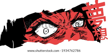 """Japanese slogan with manga face Translation: """"Dream."""" Vector design for t-shirt graphics, banner, fashion prints, slogan tees, stickers, flyer, posters and other creative uses"""