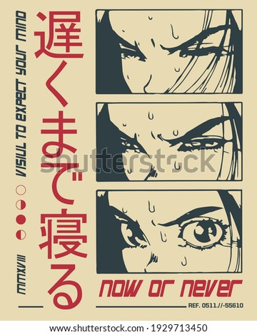 Japanese slogan with manga face Translation: Sleep late for tee and poster