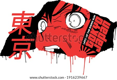 """Japanese slogan with manga face Translation: """"Tokyo."""" Vector design for t-shirt graphics, banner, fashion prints, slogan tees, stickers, flyer, posters and other creative uses"""