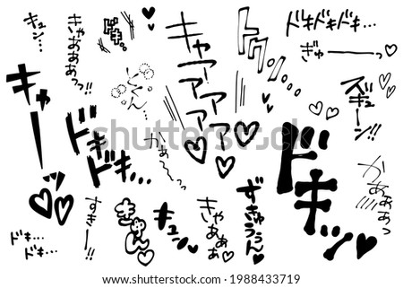 """Japanese sound effects and speech balloons. These mean """"My heart is thumping."""",""""My heart skips a beat."""",and """"My heart flutters."""" in Japanese."""