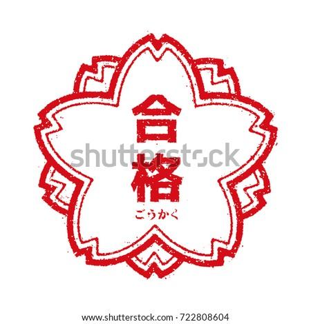 Japanese stamp illustration for education . 'Goukaku (passed an examination)' ストックフォト ©