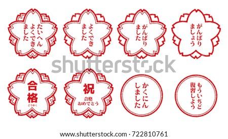 Japanese stamp illustration set for education. yokudekimashita(good job), ganbarimashita( I appreciate you) ,kakuninshimashita ( I checked),shuku (congratulations),goukaku (passed an examination). ストックフォト ©