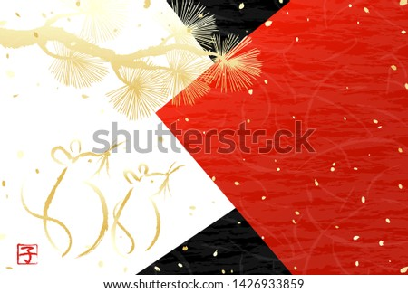 Japanese-style design of Japanese New Year's card 2020 mouse and pine tree The red letters are the kanji representing the mouse of the zodiac