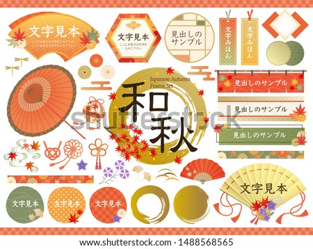 "Japanese-style heading frame set images / autumn season / vector illustrations (Text translation: ""Japanese autumn"", ""sample text"")"