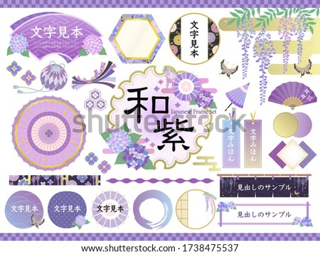 "Japanese-style heading frame set images (Text translation: ""Japanese purple"", ""Sample text"",""Sample character"") / Rainy season / Summer season / Vector illustrations /"