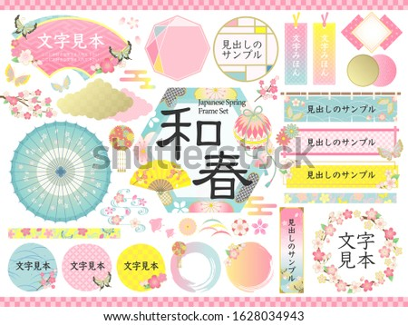 "Japanese-style heading frame set images (Text translation: ""Japanese spring"", ""Sample text"",""Sample character"") / Spring season / Vector illustrations"