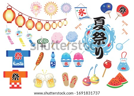 "Japanese summer festival vector illustration set. /In Japanese it is written ""summer festival"", ""festival"", and ""ice"""