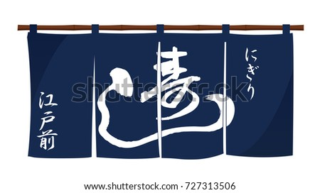 Japanese sushi restaurant traditional entrance curtain (original design). Sushi