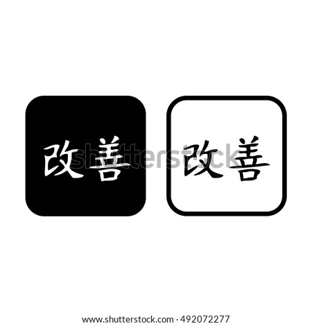 Japanese symbol for improvement. Kaizen vector icon. Black and white