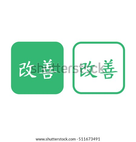 Royalty Free Stock Photos And Images Japanese Symbol For