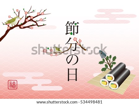 japanese traditional event