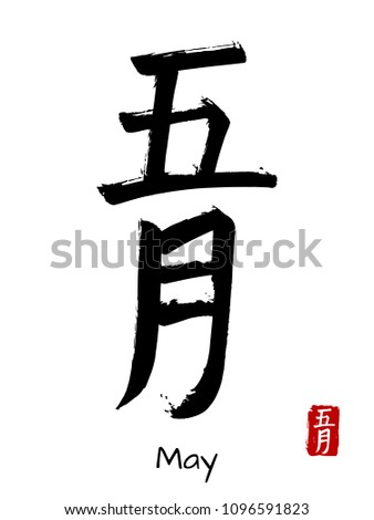 Japanese Kanji Free Vector Art - (28 Free Downloads)
