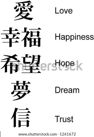 stock vector : Japanese word (Kanji) / Chinese word - Love, Happiness,
