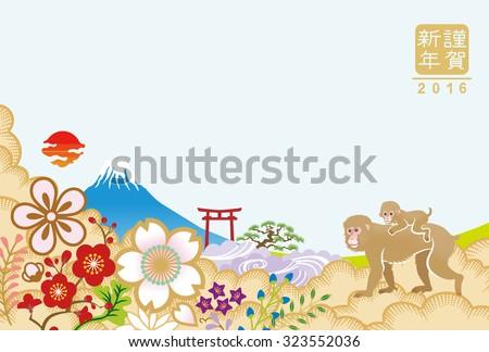 japanese year of the monkey