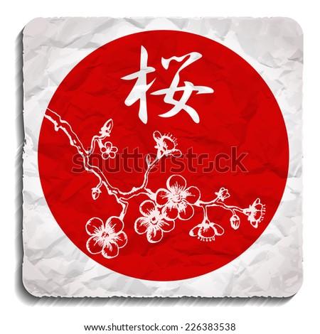 Japans Cherry blossom. Sakura flowers. Hieroglyph sakura. Floral background. Hand drawn sketch #226383538