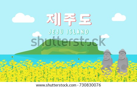 jeju island  in korean